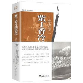 渡边淳一自选集009:紫丁香冷的街道