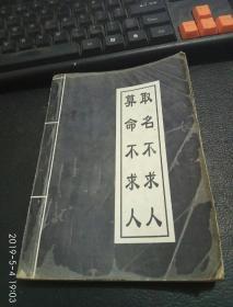 算命不求人(命理学丛书)