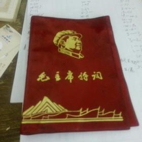 毛主席诗词书皮一个,有毛主席头像。