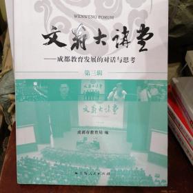 文翁大讲堂 : 成都教育发展的对话与思考. 第三辑