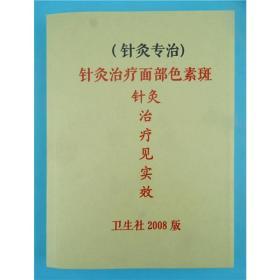 中医 针灸专治 针灸治疗面部色素斑 针灸治疗见实效  卫生社08年版针灸教材 258页