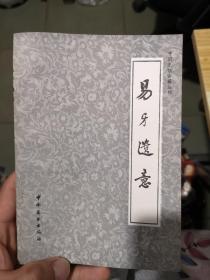 中国烹饪古籍丛书 易牙遗意