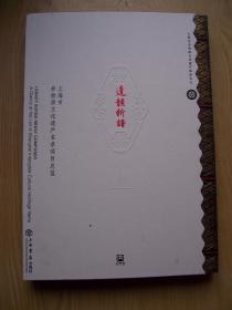 遗韵新谱 上海市非物质文化遗产名录项目总览***精装16开. 近全品相【16开--39】