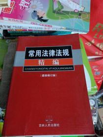 常用法律法规精编(最新修订版)