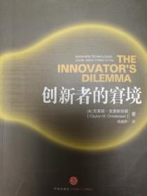 创新者的窘境 The Innovator's Dilemma: When New Technologies Cause Great Firm to Fail 2010年灯泡封面版