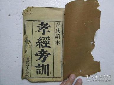 晚清32开木刻本 孙氏读本《孝经旁训》全一册