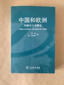 中国和欧洲:印刷术与书籍史