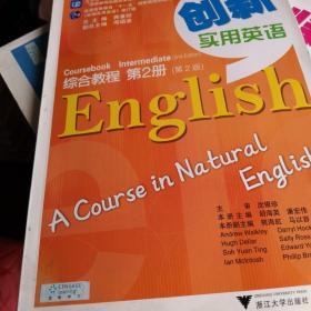 创新实用英语 综合教程第2册