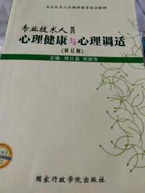 专业技术人员心理健康与心理调(修订版)