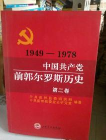 1949--1978中国共产党前郭尔罗斯历史第二卷
