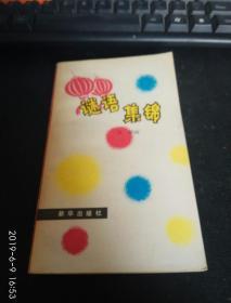 谜语集锦,新华出版社,一版一印