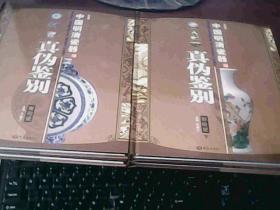 中国明清瓷器真伪鉴别:彩图版【全四册】彩绘瓷上下,青花瓷,色釉瓷   近10品