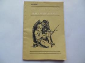 英语阅读丛书:汤姆布朗的求学时代