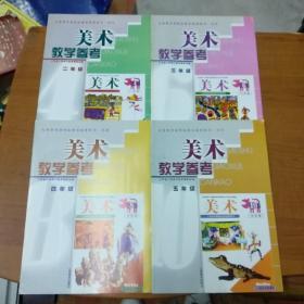 义务教育课程标准实验教科书.美术  美术教学参考(二.三.四.五年级)四册合售