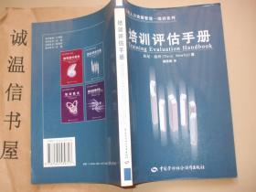 培训评估手册