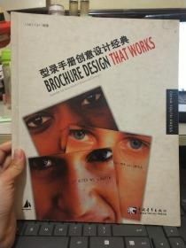 型录手册创意设计经典
