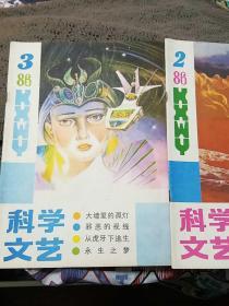 科学文艺1986年第2期、第3期科幻世界杂志