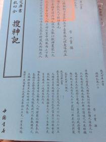 搜神记(中国书店)