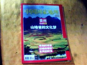 中国国家地理2004.10总528期【贵州专辑】有地图