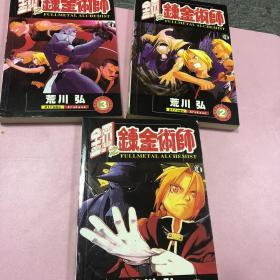 钢之炼金术师 123共三册