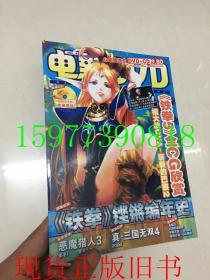 电新DVD VOL.42(2张光盘)