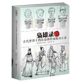指文--枭雄录:古代世界十四位枭雄的成败启示录【塑封】