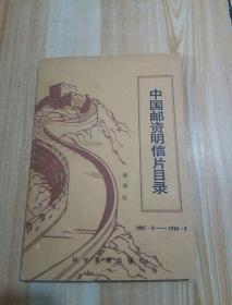 中国邮资明信片目录1897.8-1984.8