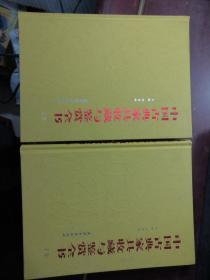 中国古典家具收藏与鉴赏全书  (上下卷)