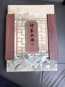 印象无锡 真丝文化邮票册页,内有邮票12枚