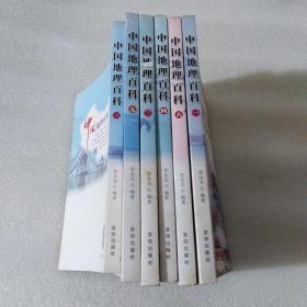 中国地理百科(全六册)