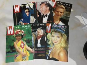 世界知识画报1989年 1.2.3.4.6.10共6本合售