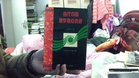 当代中国哲学热点透视--郭建宁著(大32开,88品)/租屋东-架东4竖-75