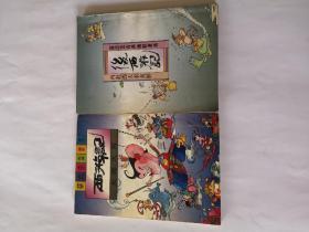 蔡志忠,古典幽默漫画,两本合售,西游记   后西游记
