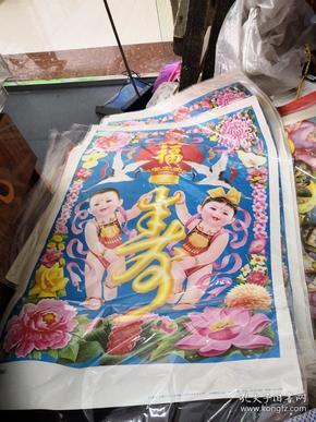 福寿盈门 (2开年画)江西人民出版社 品以图为准