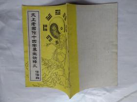太上老君作十四字养生诀释义(繁体竖版)1983年