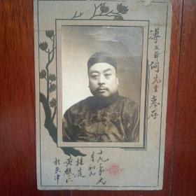 民国名人毛笔签名赠送老照片,上款为溥侗王爷。