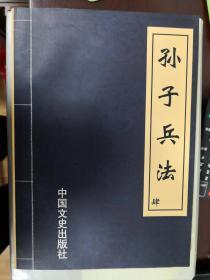 孙子兵法(肆)【南车库】91