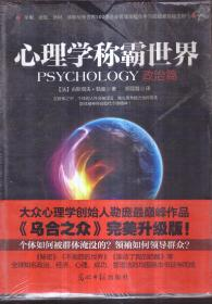 心理学称霸世界(政治篇、战争篇、大众篇 全三册)