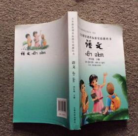 义务教育课程标准实验教科书  语文 四年级 下册(汉文、德宏傣文对照)