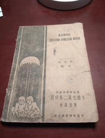 民国版  初级中学学生用  开明第二英文读本  林语堂 著
