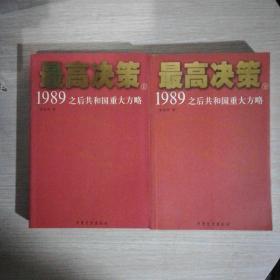 最高决策(上下):1989之后共和国重大方略