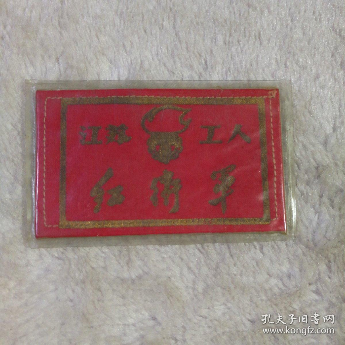 江苏工人红卫军  袖章