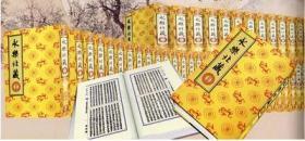 永乐北藏(全200册)赵朴初 线装书局