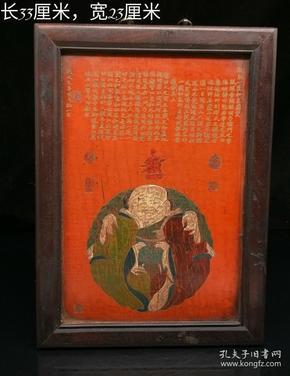 民间祖传 成化元年《一团和气》紫檀漆器挂屏