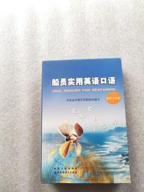 船员实用英语口语(轮机口语,口语进阶,生活口语)全3册