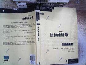 法和经济学