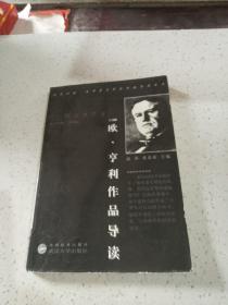 英汉对照·世界名家作品导读:欧·亨利作品导读