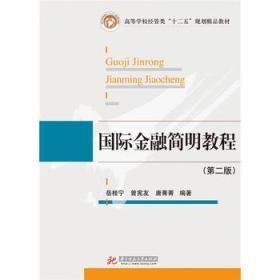 金融简明教程(第二版) 正版 岳桂宁,曾宪友,唐菁菁 9787568015929
