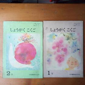 小学校国语科用 日文课本 第1下,2上【2本】