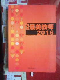 河南最美教师2016【扉页;12开全体合影照片 品相全新】